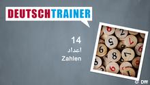DEUTSCHKURSE | Deutschtrainer | Folge 14 | 014_000e_Titelfolie_FAR