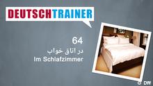 DEUTSCHKURSE | Deutschtrainer | Folge 64 | 064_000e_Titelfolie_FAR