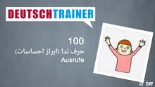 DEUTSCHKURSE   Deutschtrainer   Folge 100   100_000e_Titelfolie_FAR