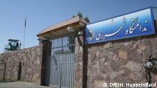 Eingang Gefängnis im Iran (DW/H. Husseinifard)