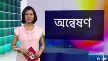 Titel: Onneshon 305 Text: Das Bengali-Videomagazin 'Onneshon' für RTV ist seit dem 14.04.2013 auch über DW-Online abrufbar.