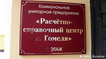 Вывеска Расчетно-справочный центр г. Гомеля