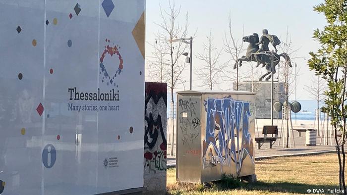 Spomenik Aleksandru Velikom u Solunu