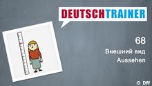 DEUTSCHKURSE | Deutschtrainer | Folge 68 | 068_000c_Titelfolie_RUS