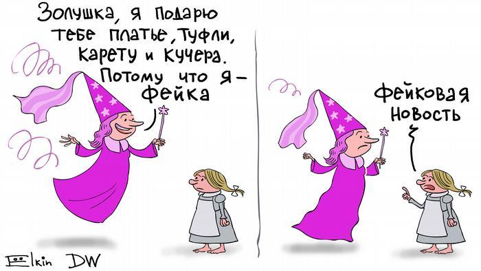 Карикатура Сергея Ёлкина на тему фейковых новостей