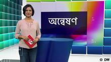Bengali-Videomagazin 'Onneshon' für RTV ist seit dem 14.04.2013 auch über DW-Online abrufbar.