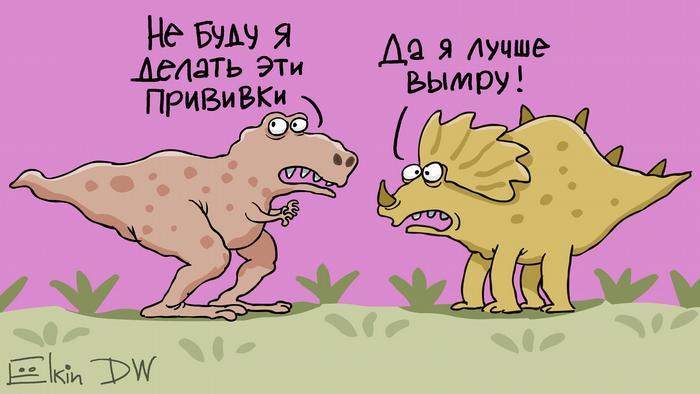 Динозавры, готовые лучше умереть, чем сделать прививку от кори