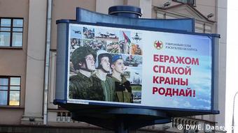 Рекламный плакат, посвященный белорусской армии
