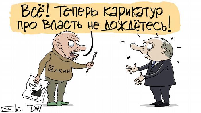 Ёлкин говорит Путину, что тот теперь не дождется карикатур про власть