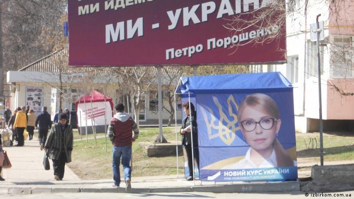 Предвыборная агитация в Одессе