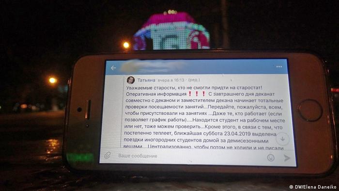 Cтраничка В контакте на смартфоне - с указаниями вузовского начальства