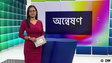 Moderation DW-Bengali TV-Magazin