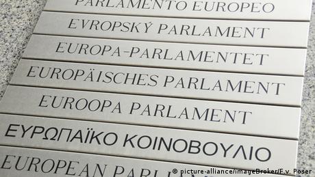 """""""Λουκέτο"""" στο Ευρωκοινοβούλιο του Στρασβούργου;"""