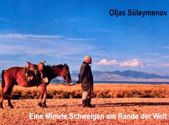 Пригласительная брошюра на презентацию книги Олжаса Сулейменова
