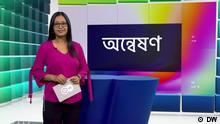 DW Sendung Bengali | Onneshon 311