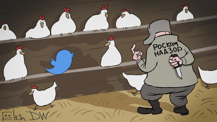 Карикатура Сергея Елкина на тему отношения Роскомнадзора к Twitter