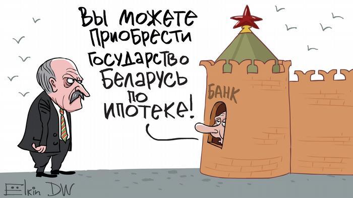 Карикатура Сергея Елкина на тему отношений Беларуси и России