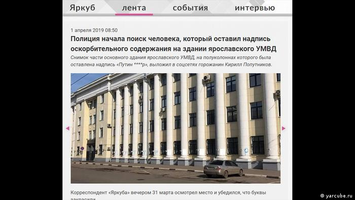 Скриншот с сайта Jarkub со снимком здания УМВД по Ярославской области