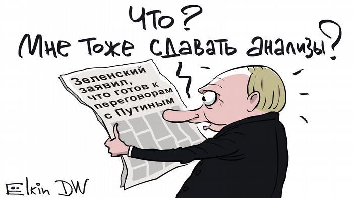 Путин держит в руках газету и задается вопросом: Что мне тоже теперь сдавать анализы?