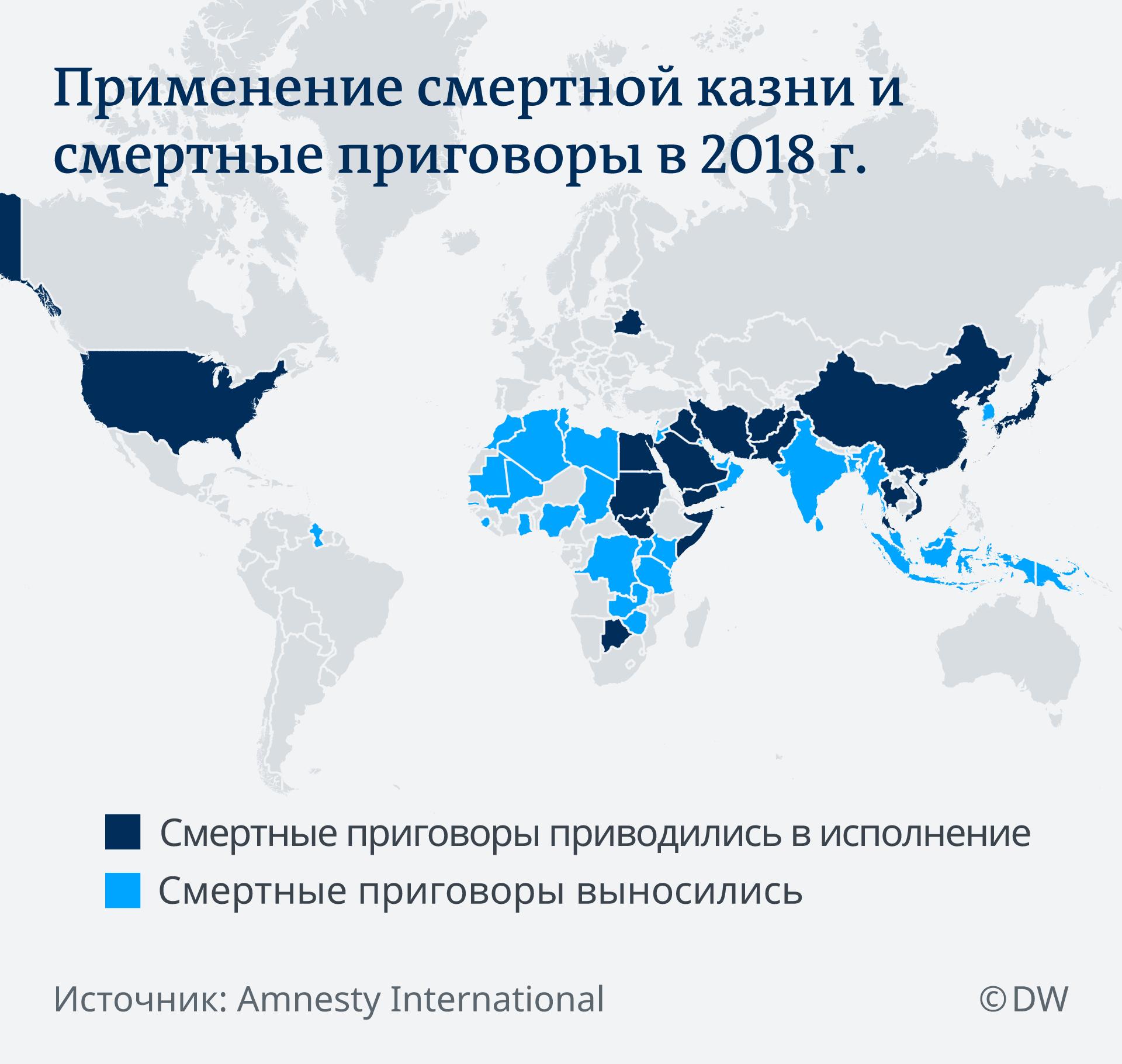 Инфографика: Применение смертной казни и смертные приговоры в 2018 году