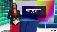 Onneshon 313 Text: Das Bengali-Videomagazin 'Onneshon' für RTV ist seit dem 14.04.2013 auch über DW-Online abrufbar.