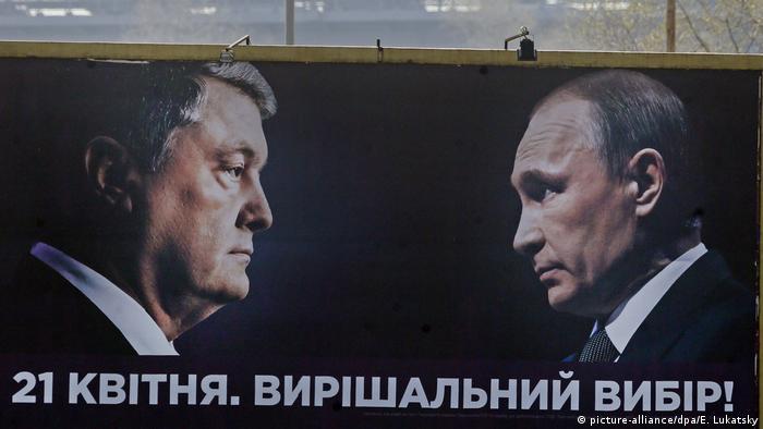 Poroshenko campaign poster implying Zelenskiy is a Putin puppet