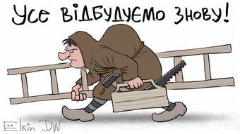 Карикатура Сергія Йолкіна до відбудови Нотр-Даму