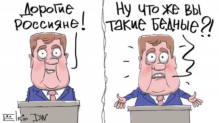Карикатура - два рисунка выступления премьер-министра России Дмитрия Медведева. На одной он обращается Дорогие россияне!. На другой восклицает: Ну что же вы такие бедные?!