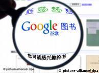 谷歌搜索引擎在中国困难重重