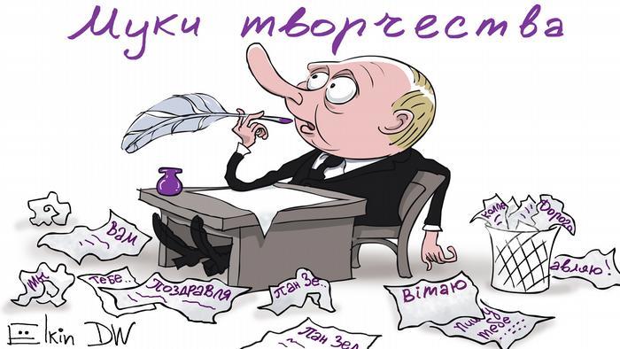 Путин сидит за столом с пером в руке, вокруг стола - скомканные листки бумаги