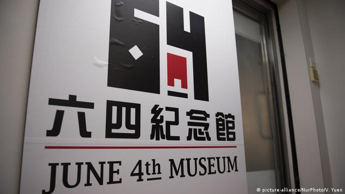 A sign for the June 4th Museum in Hong Kong