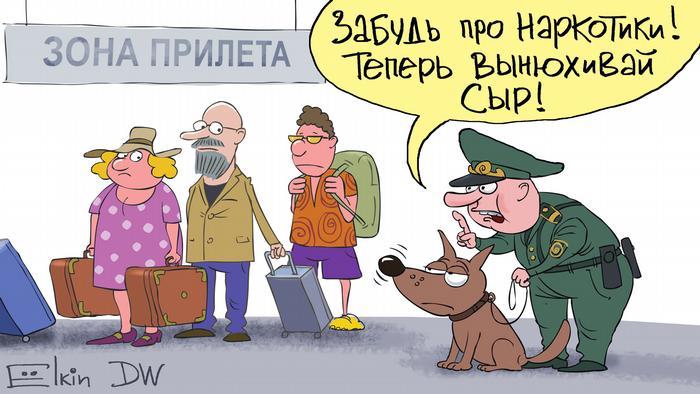 Таможенник с собакой приказывает ей вынюхивать не наркотики, а сыр у прилетевших с чемоданами пассажиров аэропорта