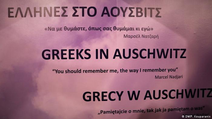 Polen Auschwitz - Einweihung der Ausstellung über die griechischen Opfer in Auschwitz (DW/P. Kouparanis)