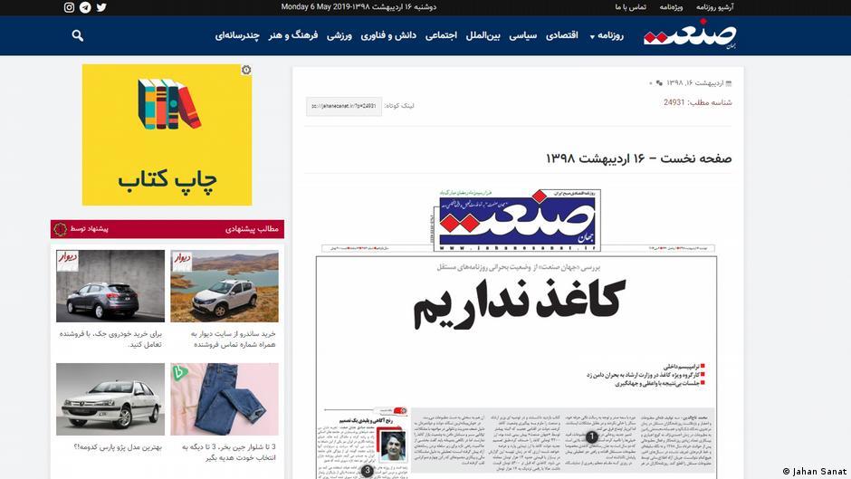 Screenshot Webseite der iranischen Zeitung Jahan Sanat