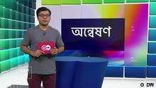 Onneshon 317 Das Bengali-Videomagazin 'Onneshon' für RTV ist seit dem 14.04.2013 auch über DW-Online abrufbar.