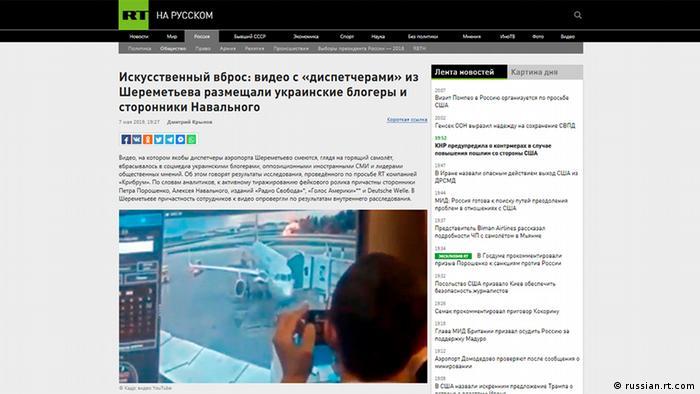 Скриншот сайта RT с материалом, в котором упоминается Deutsche Welle