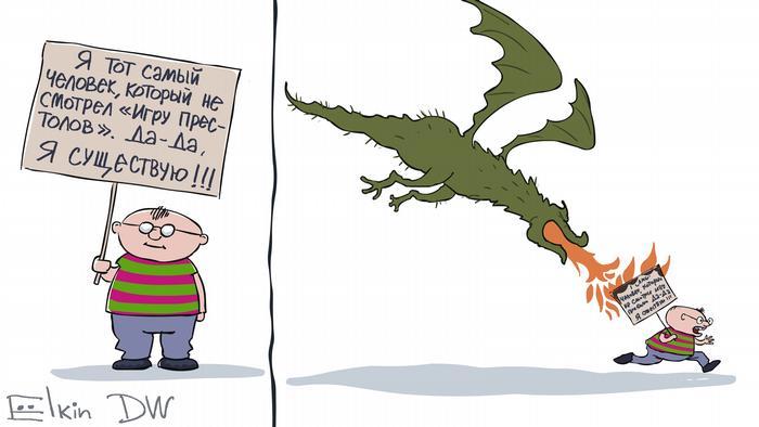 Дракон атакует ребенка, у которого в руках плакат, а на нем написано, что он тот самый человек, который не смотрел сериал Игра престолов