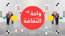 DW Kultur.21 Sendungslogo arabisch
