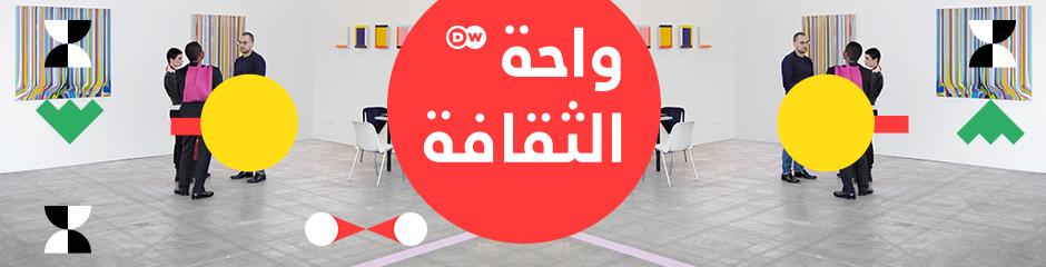 DW Kultur.21 Program Guide Themeheader arabisch