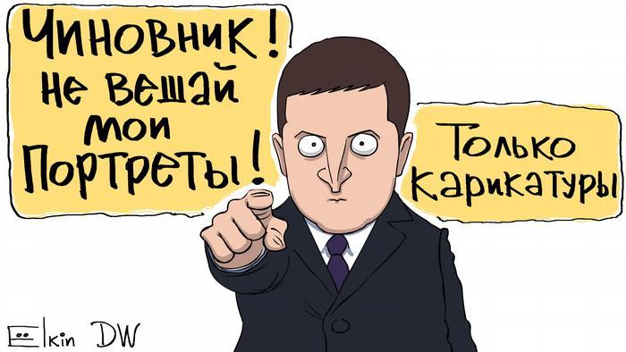 Зеленский обращается к чиновникам, требуя, чтобы те вешали на стены его карикатуры, а не портреты