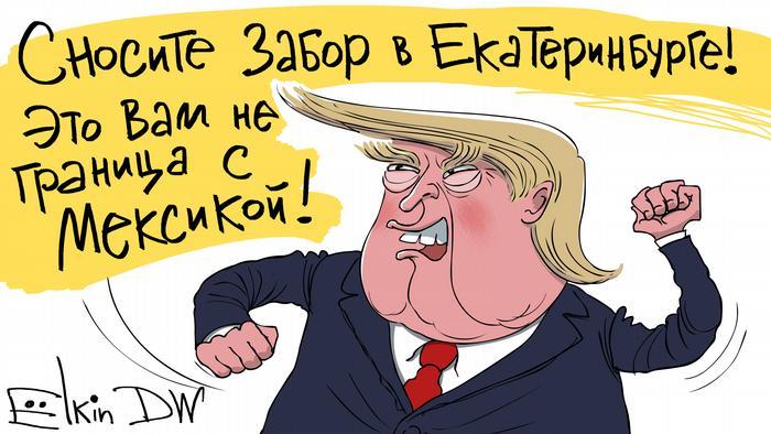 Трамп о сносе забора в сквере Екатеринбурга - карикатура Сергея Елкина