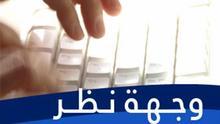 --- DW-Grafik: Peter Steinmetz 2009_11_12-Kommentarbild-Arabisch