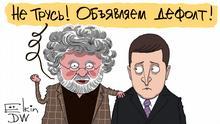 Karikatur - Igor Kolomoyskyj legt seine Hand auf Wolodymyr Selenkyjs Schulter und sagt: Hab' keine Angst! Wir erklären bankrott!