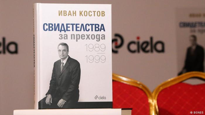 Книгата на Иван Костов