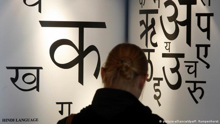 Deutschland Buchmesse Frankfurt - Gastland Indien (picture-alliance/dpa/F. Rumpenhorst)