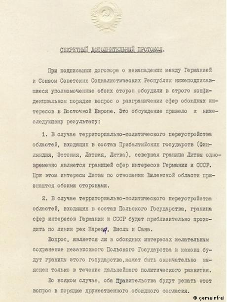 Секретний протокол до пакту Молотова-Ріббентропа, частина перша