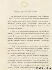 Первая страница секретного протокола между СССР и гитлеровской Германией