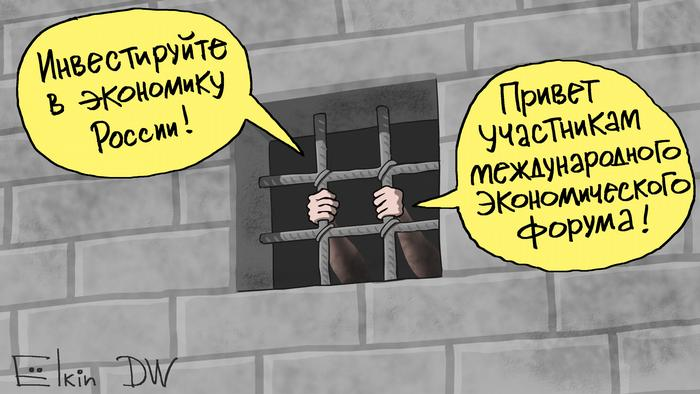 Голос из-за решетки: Инвестируйте в экономику России!, Привет участникам Международного экономического форума! (карикатура Сергея Елкина)