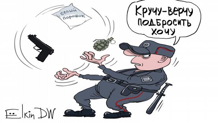 Полицейский жонглирует пистолетом, пакетиком с белым порошком и гранатой, напевая кручу-верчу, подбросить хочу - карикатура Сергея Елкина.