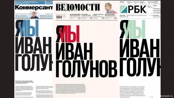 Скриншот газеты Ведомости